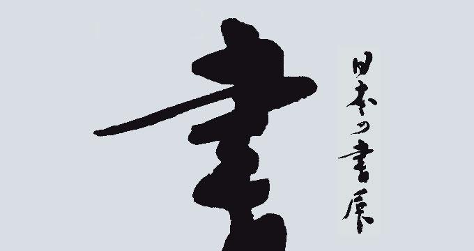 2014_japon